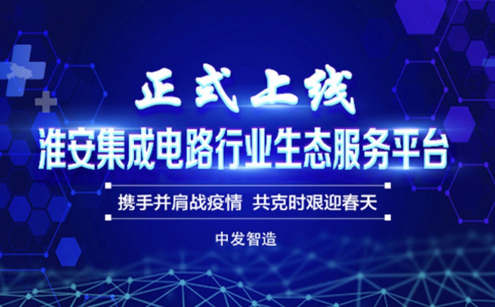 """携手战""""疫"""",共迎春天:中发智造·淮安集成电路产业生态服务平台正式上线"""