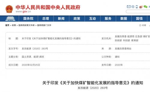 八部委发文,强化政策扶持,加强知产保护,促进煤矿智能化发展0