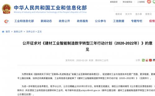 工信部公示《建材工业智能制造数字转型三年行动计划》0