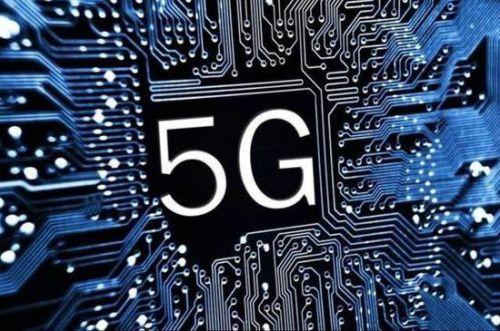 工信部推动5G快速发展,强化5G与工业互联网、车联网深度融合