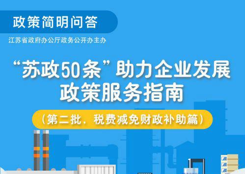 """""""苏政50条""""助力企业发展政策服务指南(第二批,税费减免财政补助篇)"""