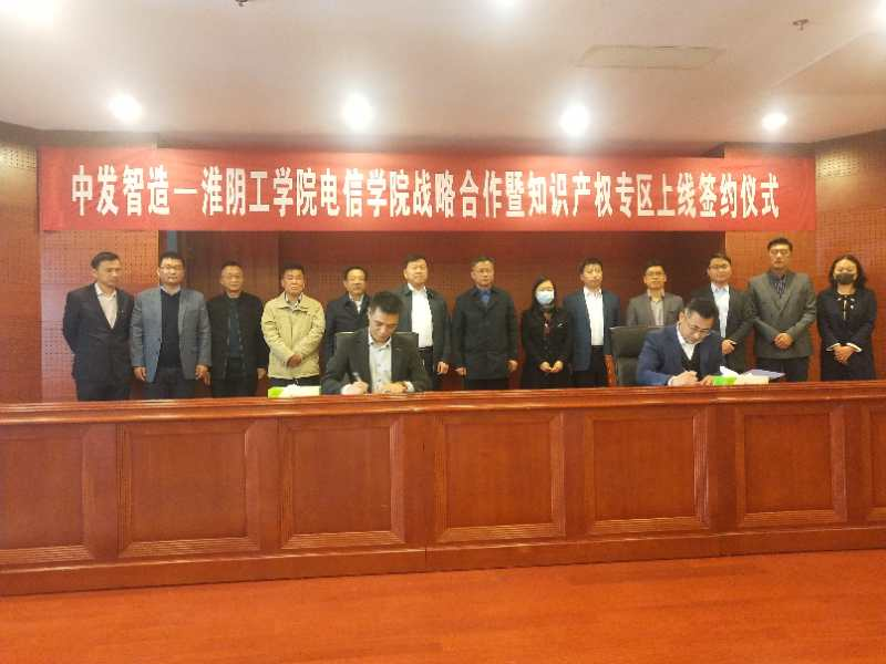 中发智造与淮阴工学院达成战略合作