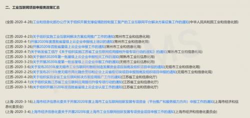 政策|@江浙沪皖制造业企业,项目申报类政策看这里!(内附工业互联网专题)8