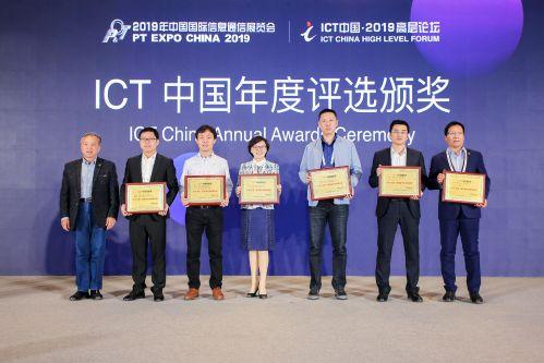 寻找ICT中国样本——ICT中国2020年度评选案例申报启动0