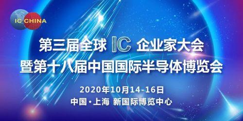 5G时代芯动能——聚焦上海第三届全球IC企业家大会暨IC China 20200