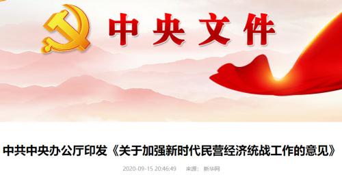中共中央办公厅发文:鼓励民营企业参与混合所有制改革0