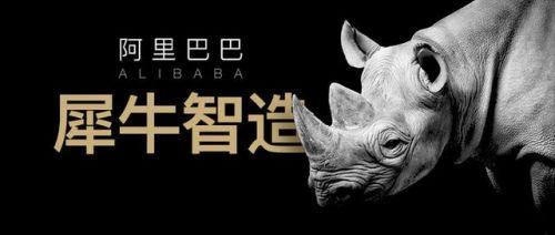 互联网平台打造智造工厂,阿里巴巴的犀牛智造到底意味着什么? 5