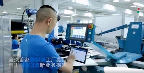互联网平台打造智造工厂,阿里巴巴的犀牛智造到底意味着什么? 7