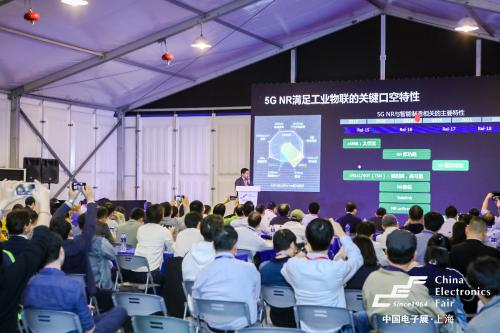 上海 第96届中国电子展升级亮相2