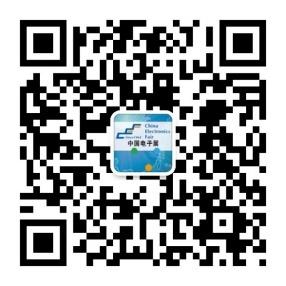 上海 第96届中国电子展升级亮相3