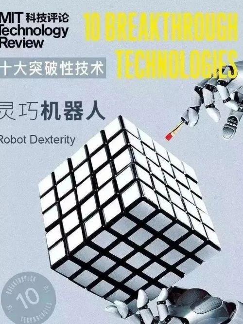 科技改变未来:麻省理工发布全球十大突破性技术!2