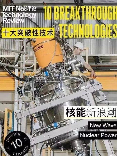 科技改变未来:麻省理工发布全球十大突破性技术!4