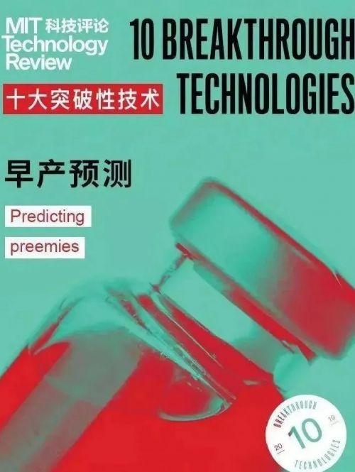 科技改变未来:麻省理工发布全球十大突破性技术!5
