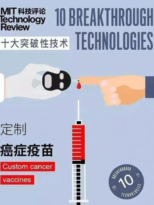 科技改变未来:麻省理工发布全球十大突破性技术!7