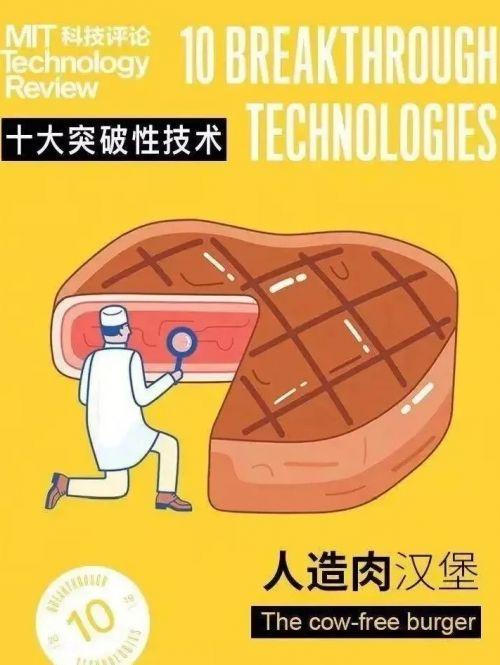 科技改变未来:麻省理工发布全球十大突破性技术!9