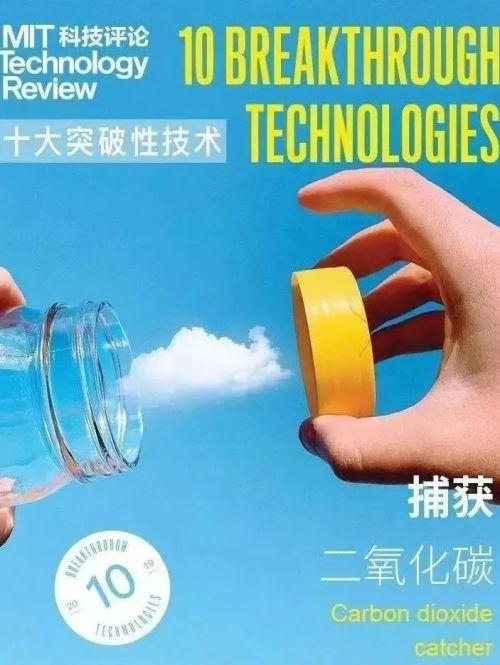 科技改变未来:麻省理工发布全球十大突破性技术!11