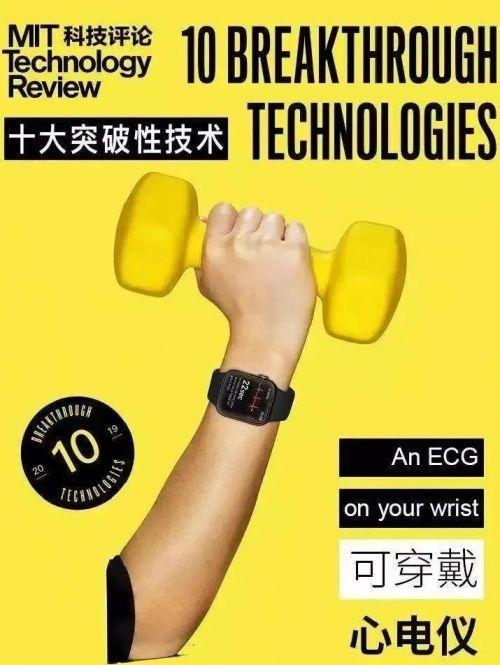 科技改变未来:麻省理工发布全球十大突破性技术!12