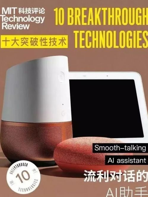 科技改变未来:麻省理工发布全球十大突破性技术!16