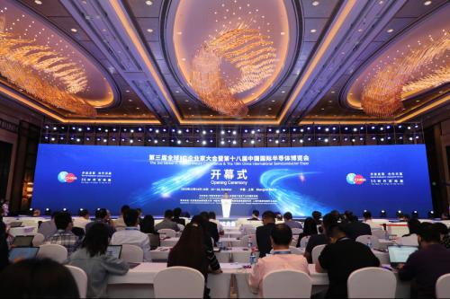 第三届全球IC企业家大会暨IC China2020在上海开幕0