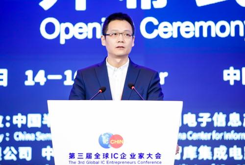 第三届全球IC企业家大会暨IC China2020在上海开幕1