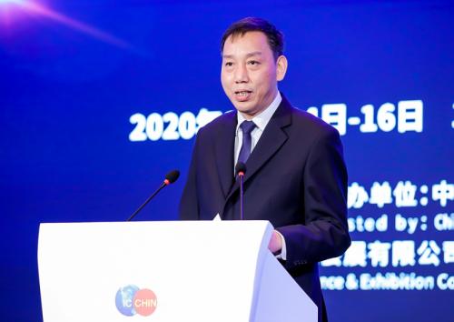 第三届全球IC企业家大会暨IC China2020在上海开幕2