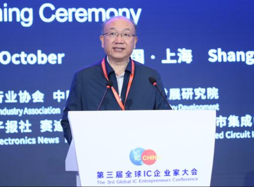 第三届全球IC企业家大会暨IC China2020在上海开幕3