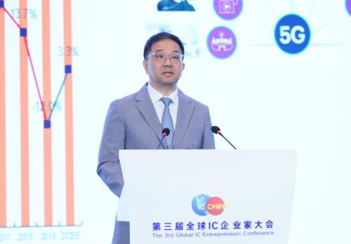 第三届全球IC企业家大会暨IC China2020在上海开幕6