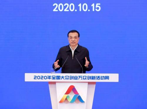 李克强出席全国大众创业万众创新活动周启动仪式1