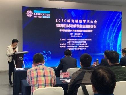 2020年教育装备学术大会物联网技术教育装备应用研讨会成功举办1