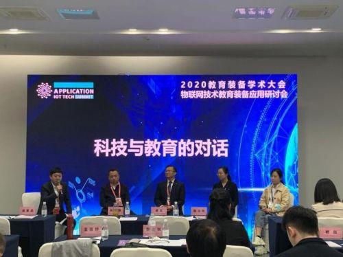 2020年教育装备学术大会物联网技术教育装备应用研讨会成功举办7