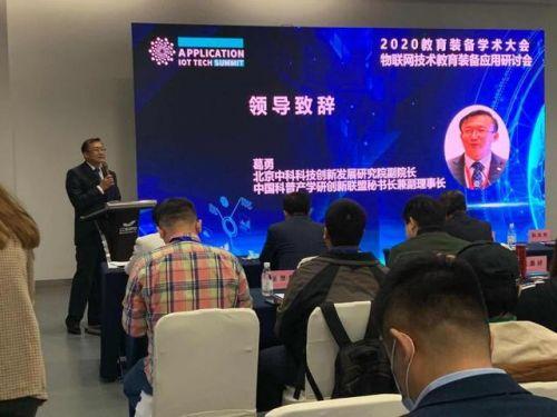 2020年教育装备学术大会物联网技术教育装备应用研讨会成功举办4