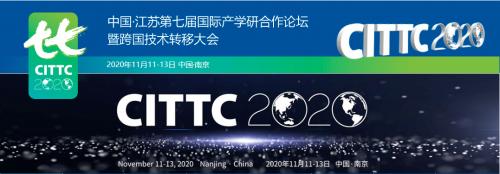 中国•江苏第七届国际产学研合作论坛暨跨国技术转移大会即将开幕0
