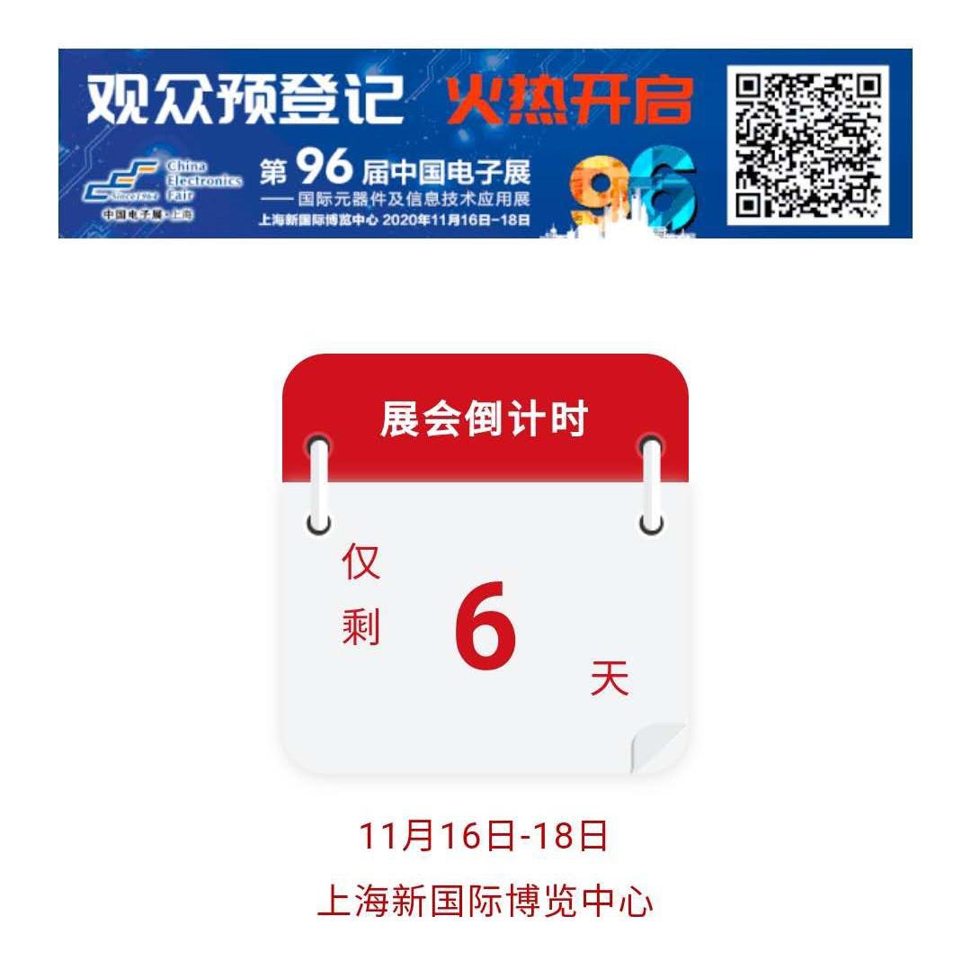 第96届中国电子展攻略来了丨硬核防疫,保你安全逛展!
