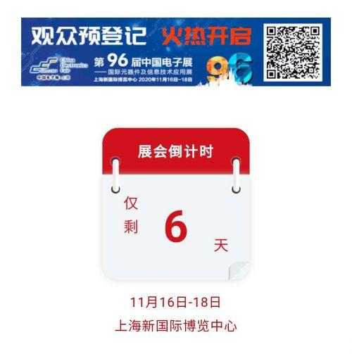 第96届中国电子展攻略来了丨硬核防疫,保你安全逛展!0
