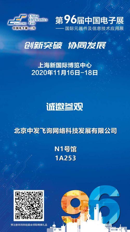 第96届中国电子展攻略来了丨硬核防疫,保你安全逛展!13