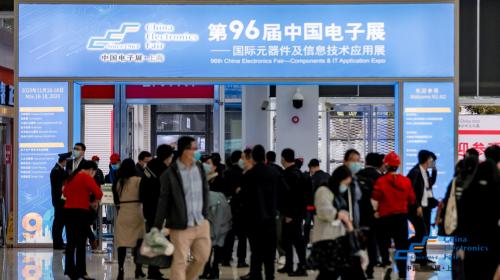 第96届中国电子展盛大开幕,探寻电子元器件发展机遇1