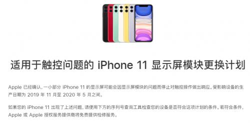 iPhone 11触摸屏大规模翻车!苹果正在全球紧急召回0