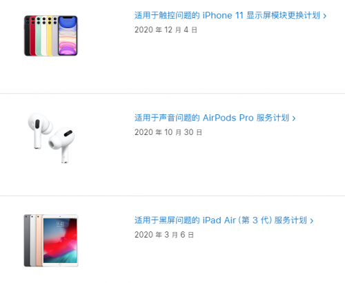 iPhone 11触摸屏大规模翻车!苹果正在全球紧急召回7