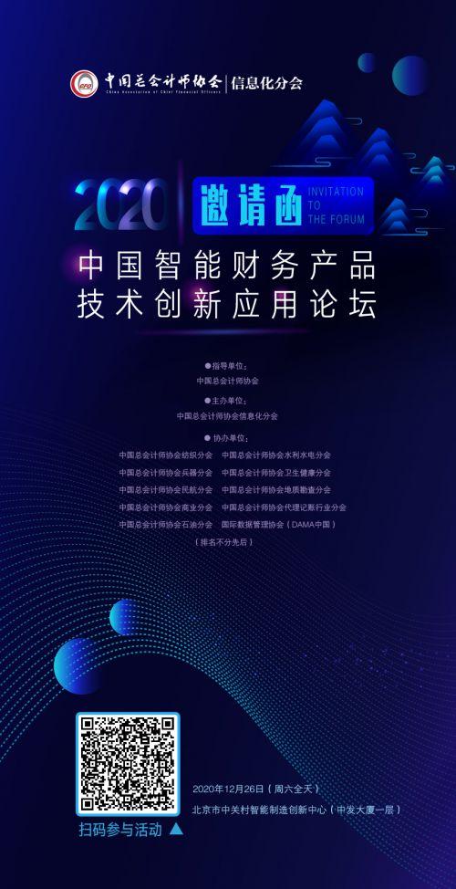 中国智能财务产品技术创新应用论坛0