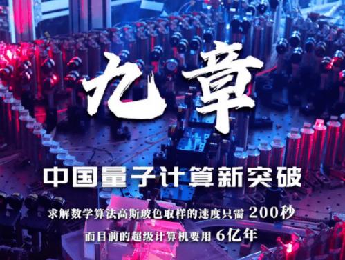"""中国首次实现量子优越性:""""九章""""问世!全球第二速度0"""