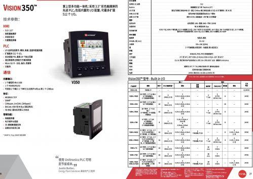 以色列Unitronics工控自动化厂商在华寻找代理12
