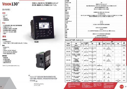 以色列Unitronics工控自动化厂商在华寻找代理13