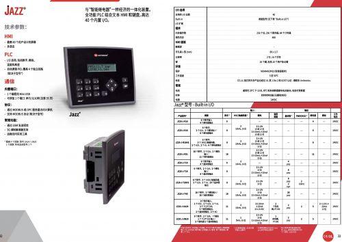 以色列Unitronics工控自动化厂商在华寻找代理15