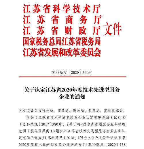 江苏省2020年度技术先进型服务企业认定名单0