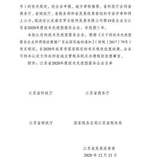 江苏省2020年度技术先进型服务企业认定名单1
