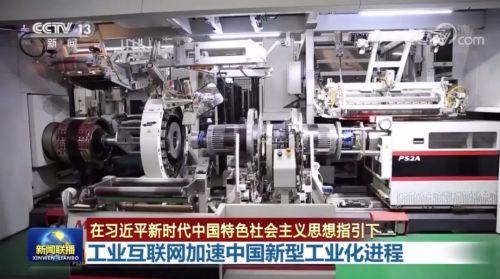 【在习近平新时代中国特色社会主义思想指引下】工业互联网加速中国新型工业化进程0