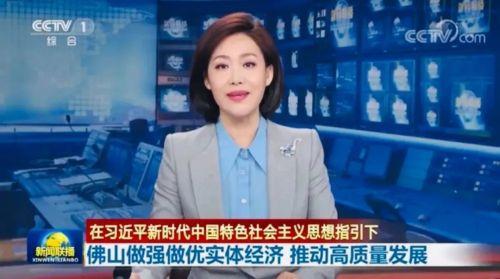 聚焦格兰仕智能制造 央视《新闻联播》再次追踪报道格兰仕0