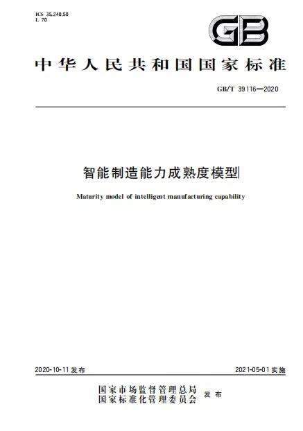 智能制造能力成熟度国家标准正式发布10