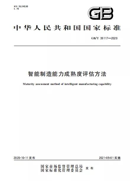 智能制造能力成熟度国家标准正式发布14