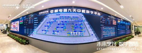 从智能制造进阶智慧工厂,老板电器这一步,估计将震动整个行业2